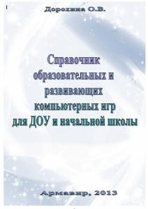 справочник-1