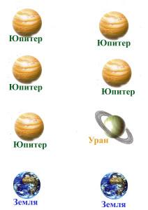юпитер, земля