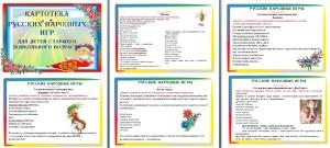 картотека русских народных игр для детей старшего дошкольного возраста