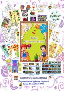 Лэпбук, комнатные цветы, купить, шаблон, скачать, кармашки, ухо за цветами, игры, идеи