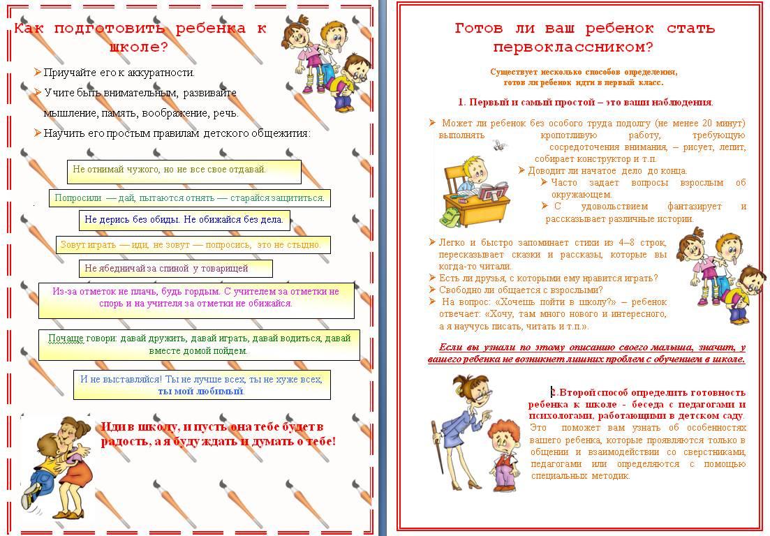 Подготовка ребенка к школе в домашних условиях  983