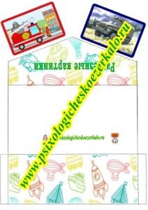 конверт разрезные картинки