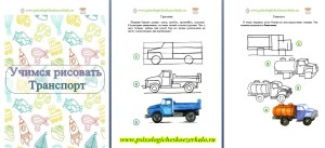 транспорт рисуем