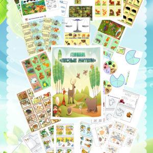 Дикие животные, лес, лесные жители, лэпбук, купить