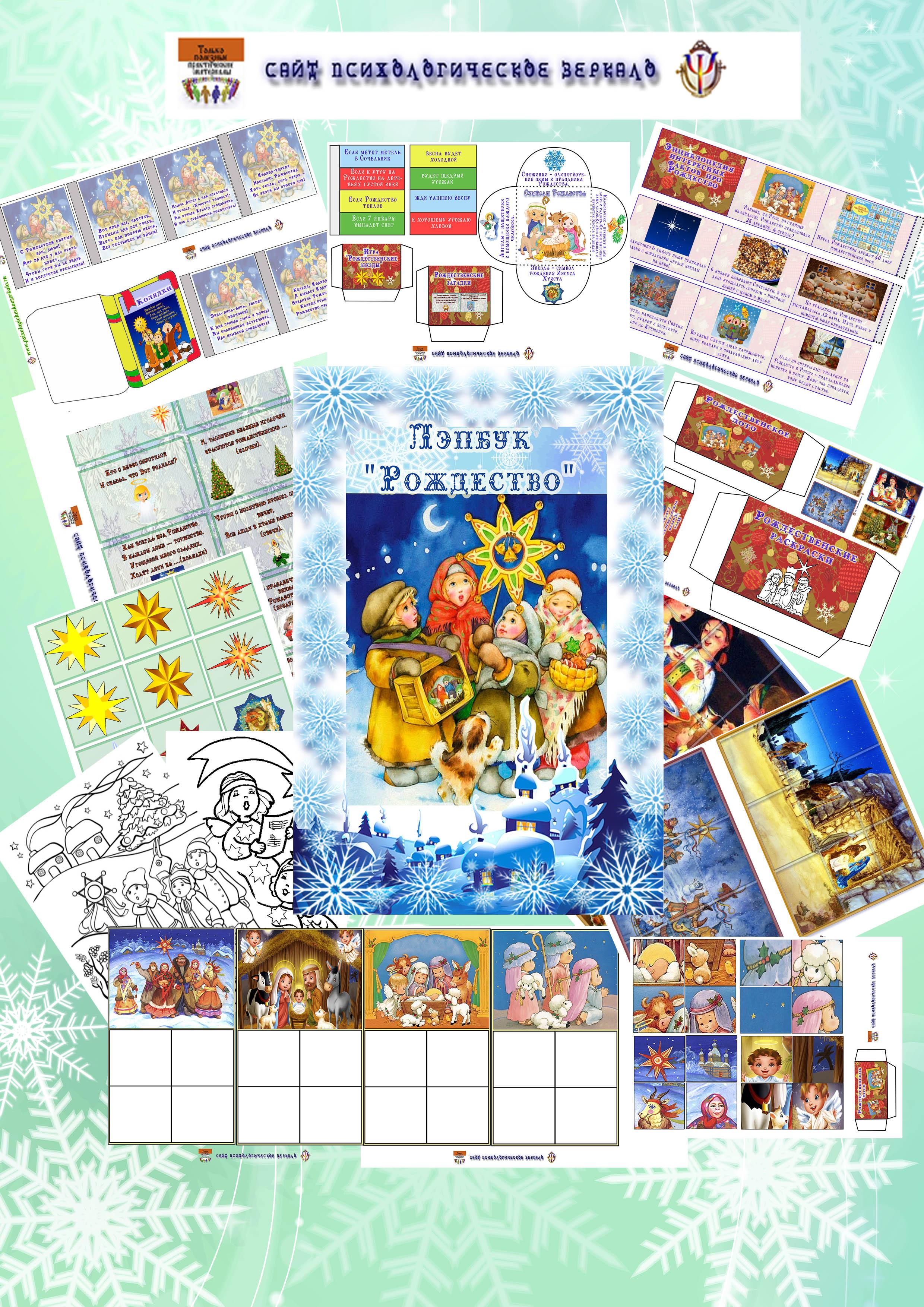 Лэпбук, рождество, рождественские, колядки, игры, купить, шаблоны, скачать, идеи для лэпбука