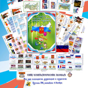 Лэпбук, патриотическое воспитание, Россия, герб, флаг, гимн, Путин, история герба, народы, костюм, праздники