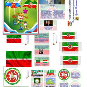 Татарстан, патриотическое воспитание, гимн, флаг, герб, фото, лэпбук, купить, идеи, скачать, кармашки