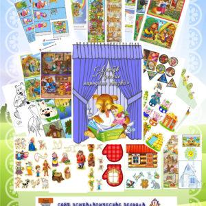 русские народные сказки, лэпбук, игры со сказками, театр, настольный театр, купить, скачать, шаблоны