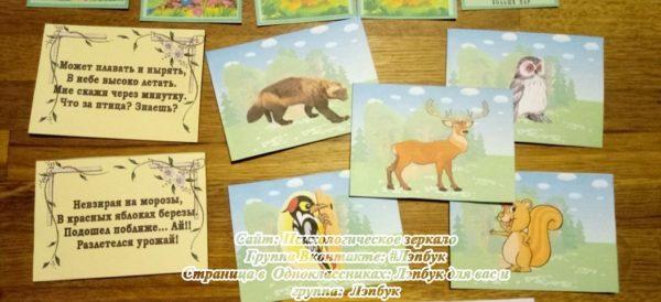 лэпбук, животные, сибирь, тайга, тундра, животные, дикие, своими руками, скачать, кармашки,