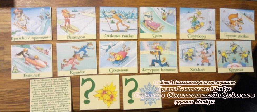 Лэпбук, Зимние забавы, зима, игры, картотека, кармашки, своими руками, скачать