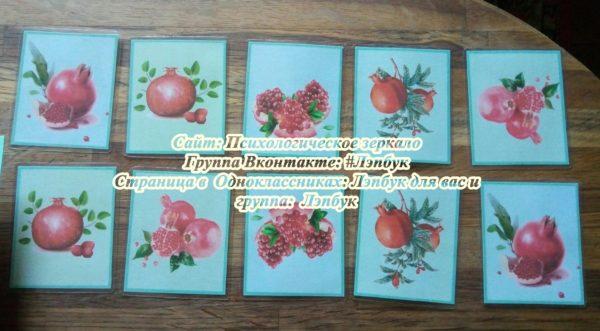 Лэпбук, гранат, фрукты, кармашки, своими руками, купить, бумажный,