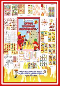 Лэпбук, пожарная безопасность, пожар, купить, загадки, игры, идеи, кармашки, шаблоны, скачать