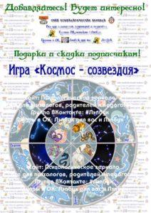 космос, созвездия, Луллия, кольца