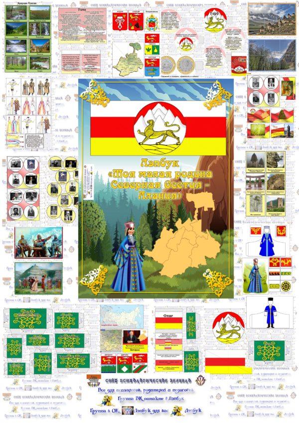 Лэпбук, Алания, Осетия, северная, патриотическое воспитание, купить, кармашки, скачать