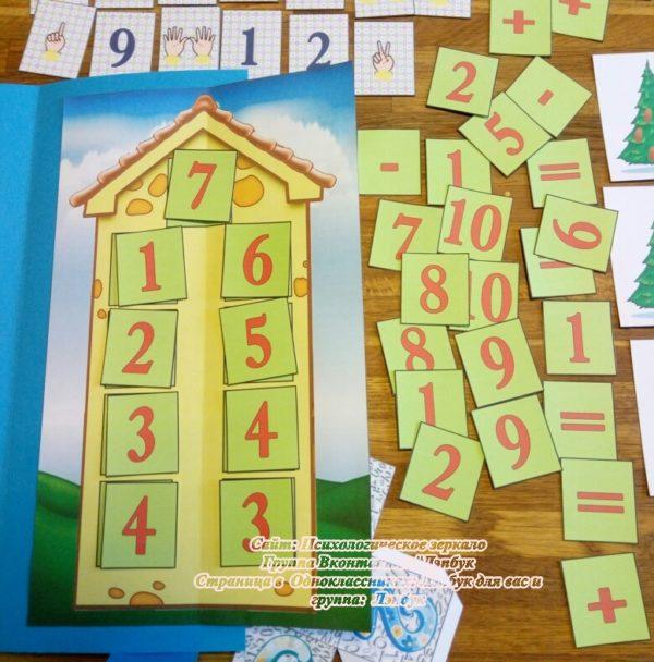 Лэпбук, математика, ФЭМП, купить, кармашки, своими руками, цифры, 1, 10