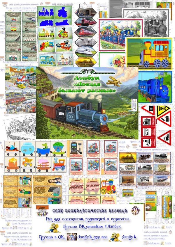 лэпбук, поезда, история, загадки, какие бывают, своими руками, кармашки