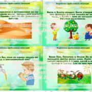 Картотека, проблемные ситуации, безопасность, природа, дом, транспорт