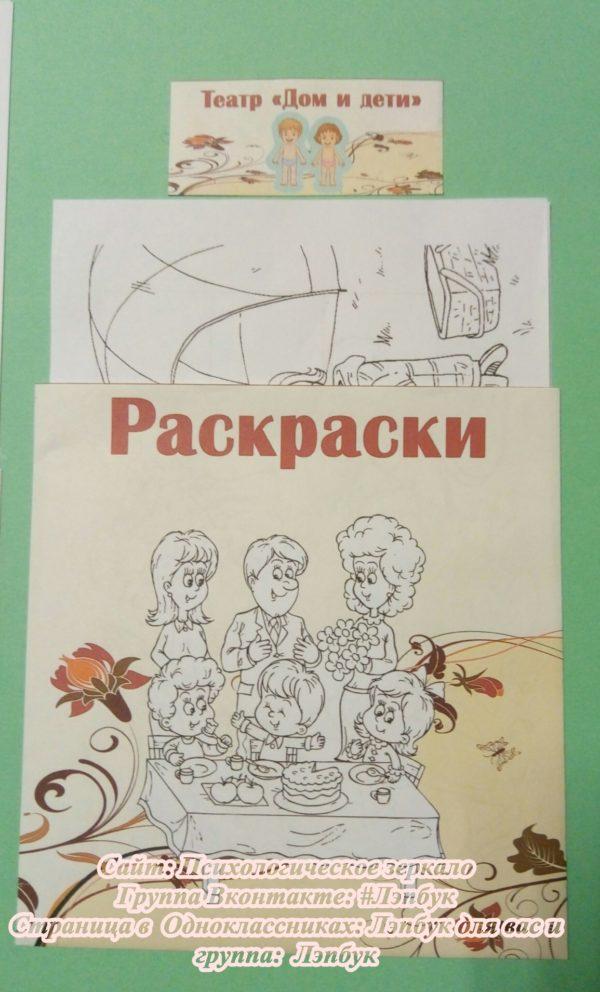 Лэпбук, семья, стихи, загадки, театр, гениалогическое древо