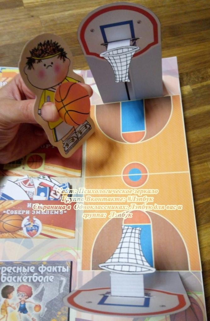 баскетбол, кармашки, Лэпбук, своими руками, скачать, спорт, шаблоны