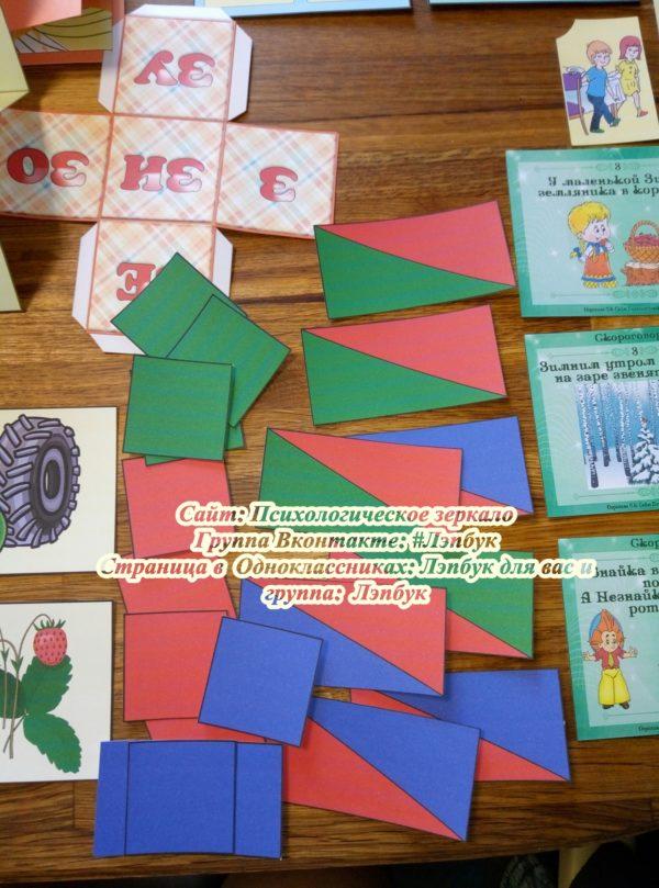 Лэпбук, развитие речи, звук, буква, З, своими руками, артикуляционная гимнастика, картотека, чистоговорки, скороговорки