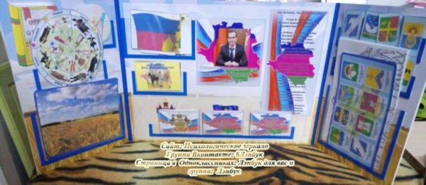 Краснодарский край, лэпбук, кубань, гимн, герб, флаг, патриотическое воспитание