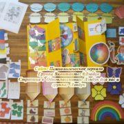 Лэпбук, цвет, эталон, стихи, своими руками, скачать, кармашки, шаблон