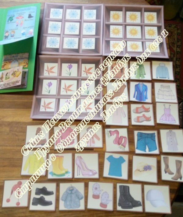 Лэпбук, одежда, обувь, шаблон, скачать, купить, игры, загадки, кармашки, шляпа