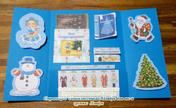 лэпбук, новый год, праздник, загадки, стихи, история, своими руками, скачать, купить, шаблоны , кармашки