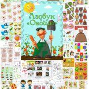 Лэпбук, овощи, загадки, стихи, виды, купить, скачать, шаблоны, кармашки,