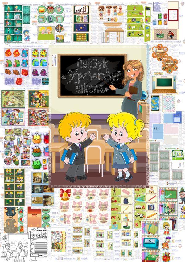Лэабук, школа, шаблоны, загадки, лишний, портфель, игра, кармашки, скачать, купить