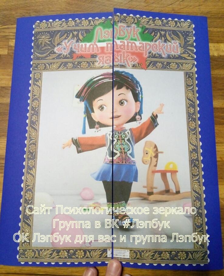 Лэпбук, татарский язык, учим, игры, семья, цвета