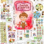 Лэпбук, 8 марта, праздник, мама, загадки, стихи, скачать, купить, шаблоны