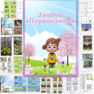 Лэпбук, весна, первоцветы, подснежник, легенда, загадки, стихи, ландыш