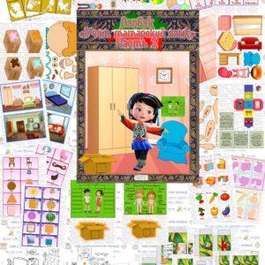 Лэпбук, татарский язык, купить, скачать, шаблоны, мебель, части тела, лица, продукты,
