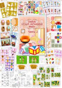 Лэпбук, английский язык, купить, скачать, шаблоны, цвета, семья, мебель