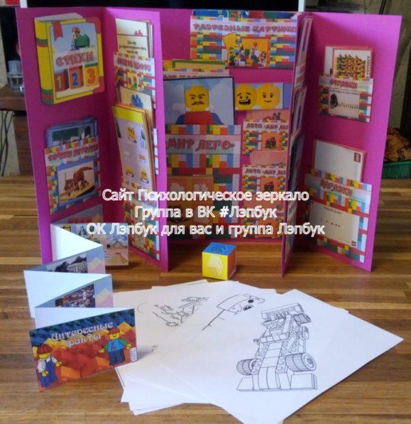Лэпбук, лего, конструирование, загадки, сказки, картотека, игры, лото, шаблон, скачать, кармашки