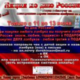 Акция, лэпбук, бесплатно, россия, подарок