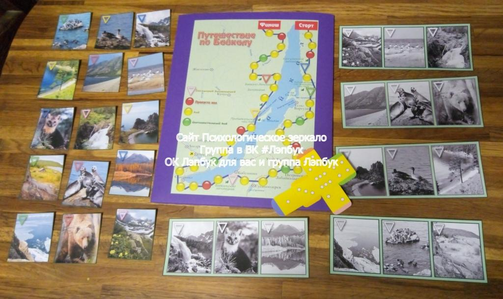 Лэпбук, Байкал, флора, фауна, игры, для детей