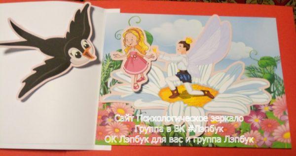 Лэпбук, Андерсен, сказки, дюймовочка, гадкий утенок, принцесса на горошине, скачать, загадки, купить