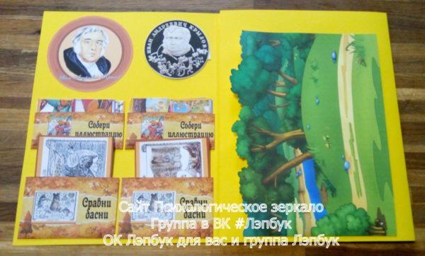Лэпбук, Крылов, басни, ворона и лисица, свинья под дубом, слон и моська, театр, игры, шаблону, скачать, купить
