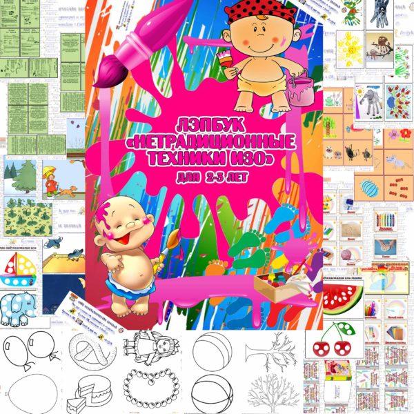 ИЗО, нетрадиционые, техники, рисование, малыши, лэпбук, шаблоны, идеи, для занятий