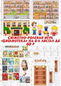 Библиотека, игра, сюжетно-ролевая, читальный зал, персонаж, библиотекарь, книги,
