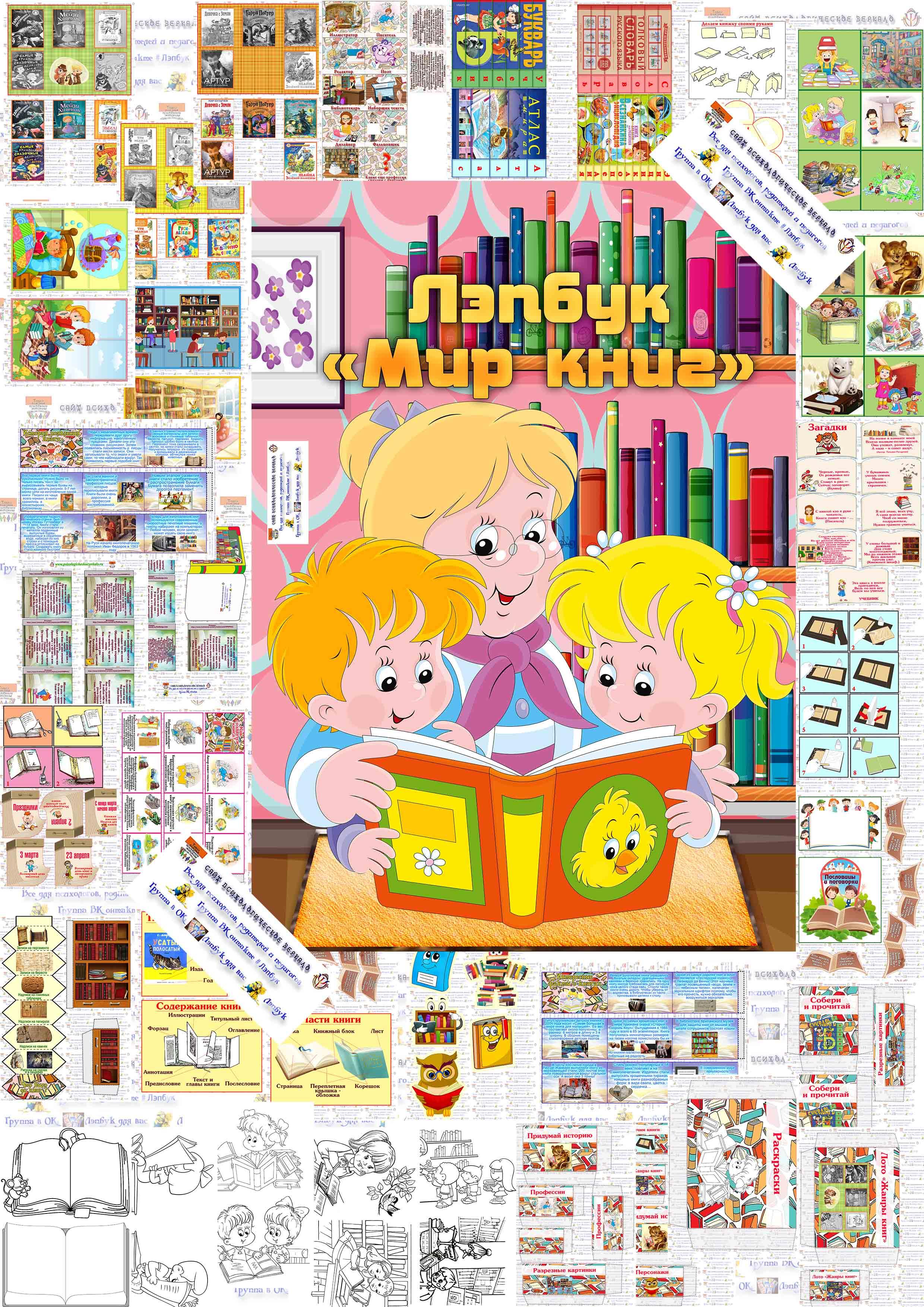 Книга, лэпбук, пословицы, загадки, стихи, лечим книгу, делаем книгу, купить, скачать