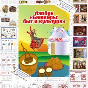 Башкортостан, лэпбук, республика, Башкиры, патриотическое  воспитание, скачать, купить, шаблоны