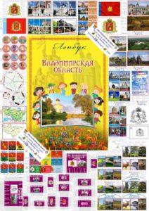 Владимирская область, лэпбук, герб, патриотичесоке воспитание, флаг, достопримечательности, купить