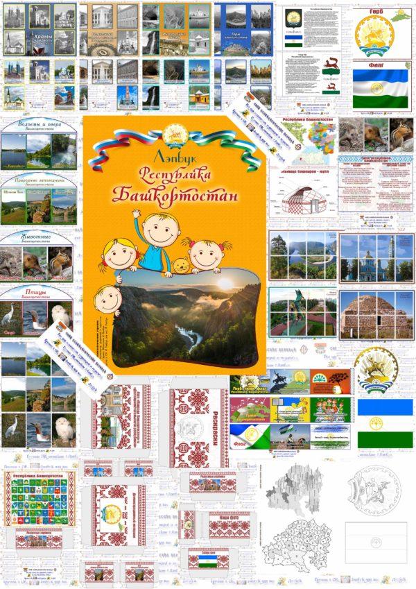 Башкортостан, лэпбук, республика, патриотическое воспитание, скачать, купить, шаблоны