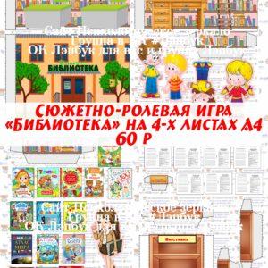 Игра, сюжетно-ролевая, библиотека, читальный зал, книги