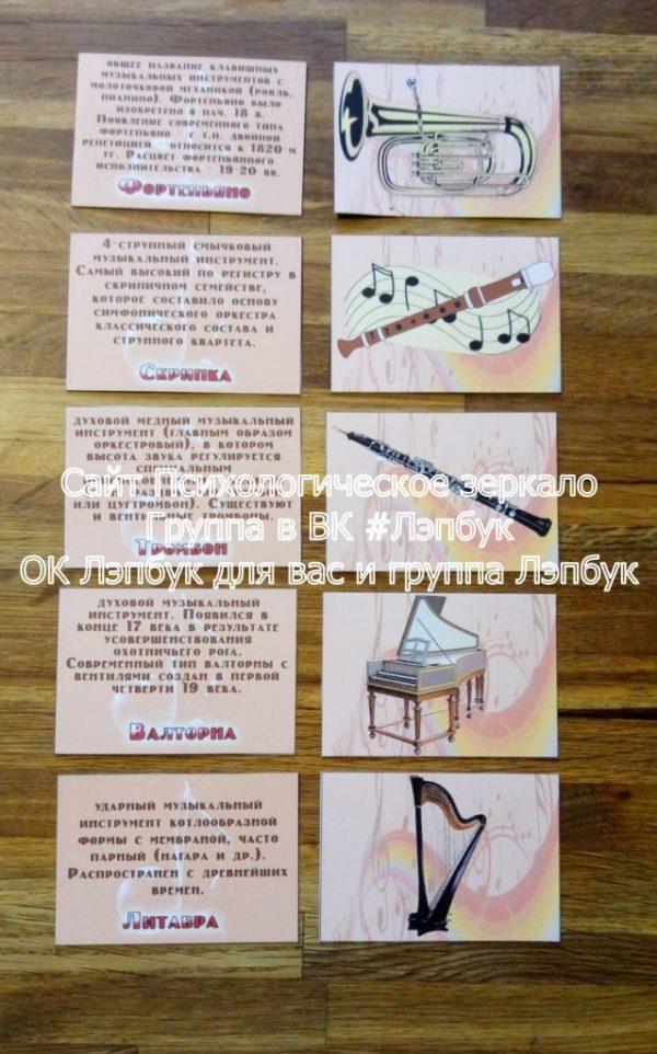 Лэпбук, музыка, музыкальные, инструменты, лото, ударные, клавишные, игры, шаблон, скачать, купить