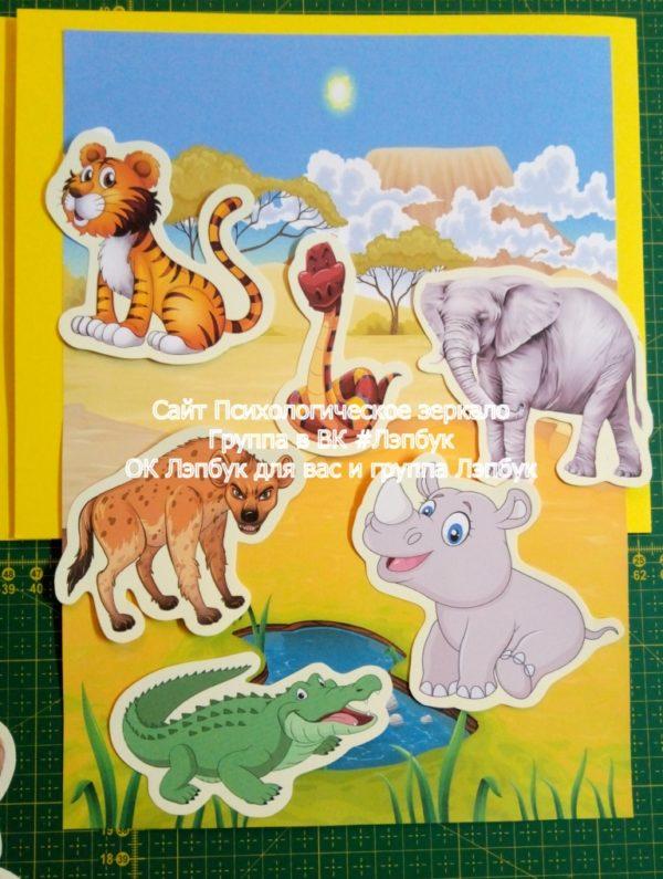 Зоопарк, животные, жарких стран, сюжетно-ролевая игра, роли, скачать, купить