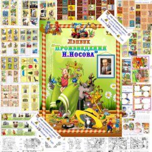 Лэпбук, Носов, Н. Носов, 110 лет, игры, загадки, викторина, биография, шаблоны, скачать, купить